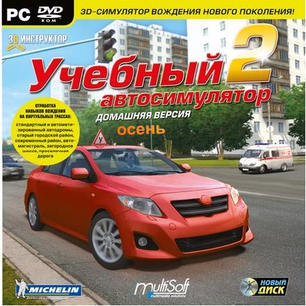 3D Инструктор - осень (2012) PC