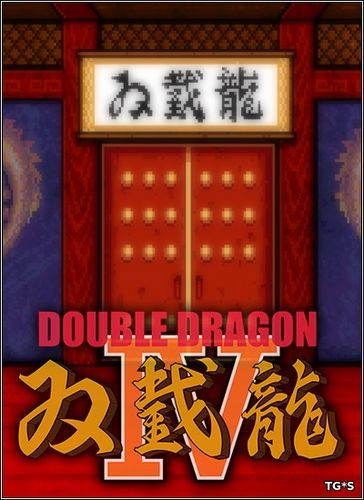 Double Dragon IV [ENG] (2017) PC