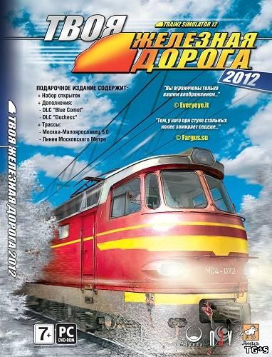 Скачать Ласточку для Trainz 2012