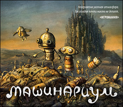 Машинариум / Machinarium [1C] [2009 / Русский]