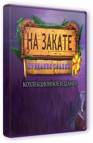На закате. Предания славян. Коллекционное издание (2015) PC