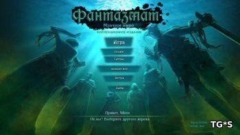 Фантазмат 8: Мрачное озеро Коллекционное издание (2017) PC