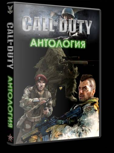 Трилогия Call of Duty Modern Warfare (2007-2011) (Новый Диск) (RUS/ENG) [RePack]