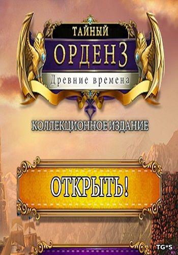 Тайный орден 3: Древние времена. Коллекционное издание (2016) PC