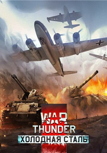 War Thunder: Холодная сталь [1.51.9.179] (Gaijin Entertainment) (RUS) [L]