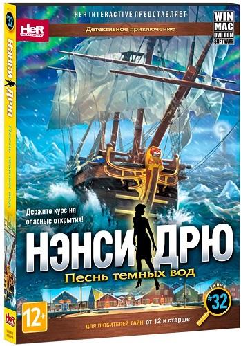 Нэнси Дрю: Песнь темных вод / Nancy Drew: Sea of Darkness (2015) PC
