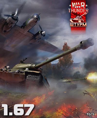 War Thunder: Штурм [1.67.2.186] (Gaijin Entertainment) (ENG+RUS) [L]