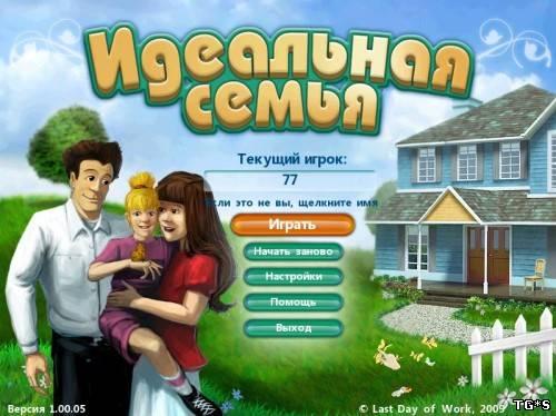 Идеальная семья 2 игра скачать торрент на русском