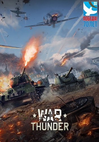 War Thunder: Оружие Победы v.1.70.1945.92 (Gaijin Entertainment) (RUS) [L]