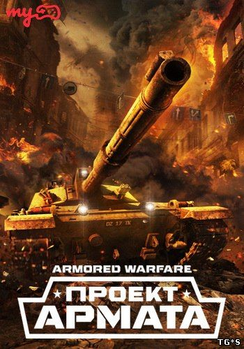 Armored Warfare: Проект Армата [19.05.16] (2015) PC | Online-only