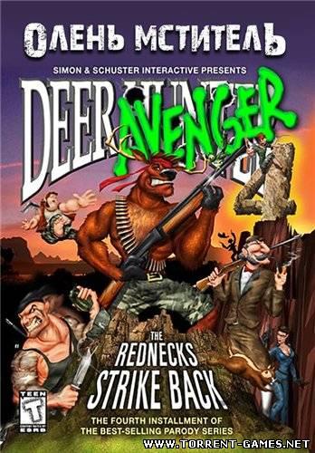 Олень мститель 4 / deer avenger 4 [2001 / русский] [action].