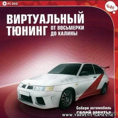 Скачать игры Тюнинг Русских Машин через торрент - картинка 1