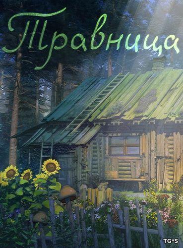 Травница / The Herbalist [v 1.2] (2017) PC