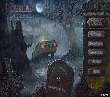 Кладбище искупления 8: На пороге смерти / Redemption Cemetery 8: At Death's Door CE (2016) PC