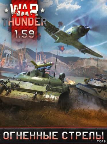 War Thunder: Огненные стрелы [1.59.1.55] (2012) PC | Online-only