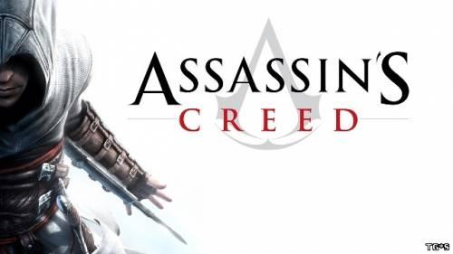 Релиз Assassin's Creed 5 будет представлен в 2014 году