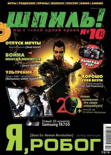 Шпиль! № 10 (Октябрь) [2011] PDF