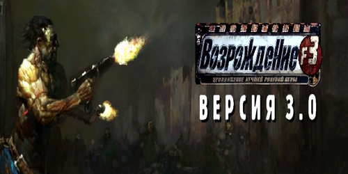 Fallout 3 - Возрождение 3: The Black Isle Mod [Версия 3.0r1] (2010-2013) PC
