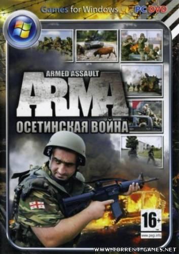ArmA: Осетинская Война (2009/RUS/Standalone Addon)