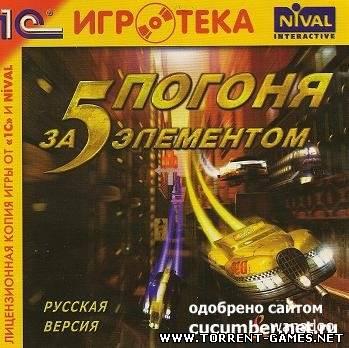Погоня за Пятым элементом / New York Race (2002) PC