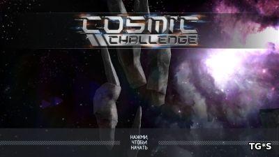 Космический вызов / Cosmic Challenge (2017) Android