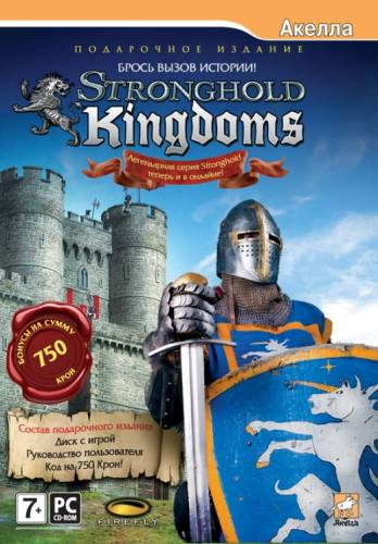 Stronghold Kingdoms: Global Conflict [2.0.27.13] (2010) PC | Online-only