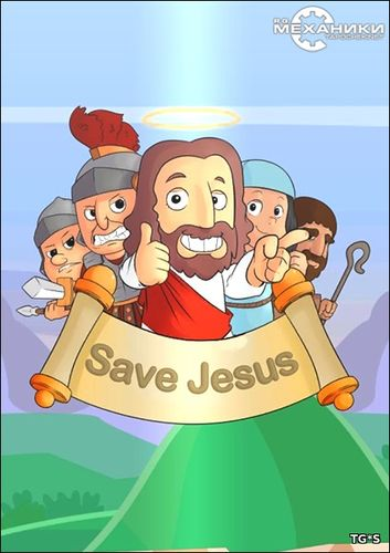 Save Jesus [ENG] (2016) PC | RePack by R.G. Механики