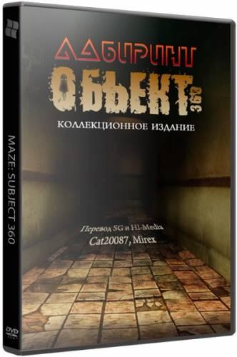 Лабиринт: Объект 360 / Maze: Subject 360 CE (2015) РС