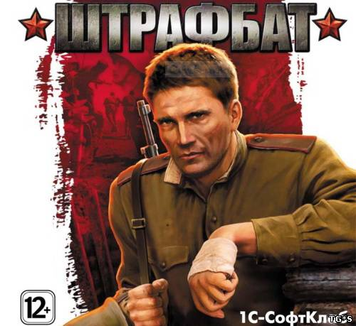 Штрафбат / Men of War: Condemned Heroes (1С-СофтКлаб) (RUS) [DL]