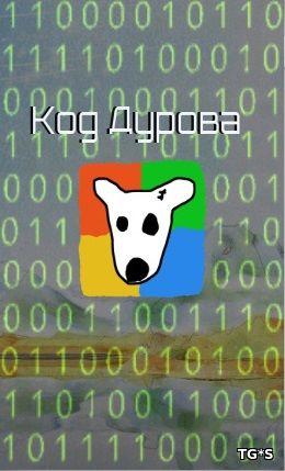 Код Дурова (2017) PC