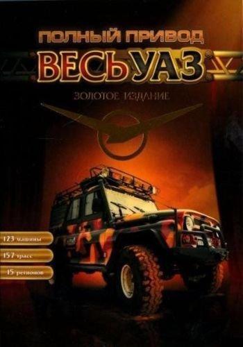 Полный привод. Весь УАЗ. Золотая коллекция (2009) [RUS][RUSSOUND][P]