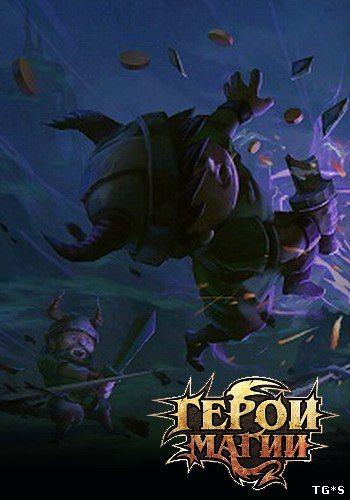 Герои Магии [26.05.16] (Esprit Games) (RUS) [L]