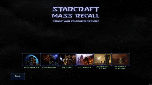 Starcraft II : Mass Recall (Все кампании Starcraft 0 получи движке Starcraft 0) (2013) PC | MODS by tg