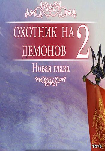 Охотник на демонов 2: Новая глава / Dеmоn Huntеr 2: Nеw Сhарtеr (2016) PC