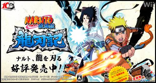Naruto Shippuuden: Dragon Blade Chronicles / Naruto Shippuuden: Ryujinki (Fighting)[TG]