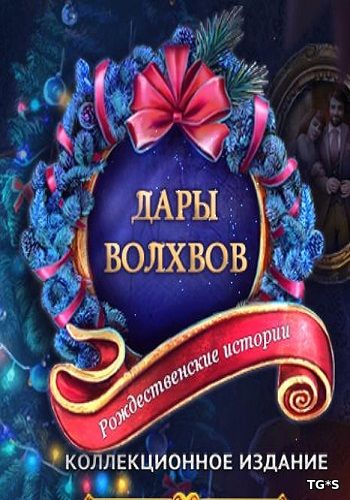 Рождественские истории 5: Дары Волхвов. Коллекционное издание (2016) PC