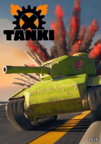 Tanki X [9.06.17] (2016) PC | Online-only