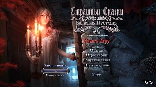 Страшные сказки. Багровая Пустошь. Коллекционное издание (2016) PC