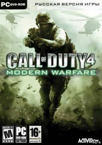 Call of Duty 4 Modern Warfare по сети без ошибки server IP Address is BANNED