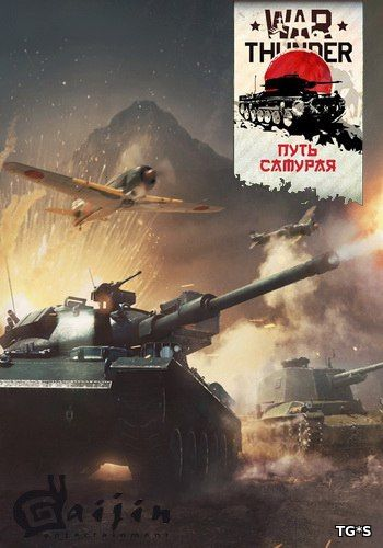 War Thunder: Путь самурая [1.65.1.29 ] (2012) PC | Online-only