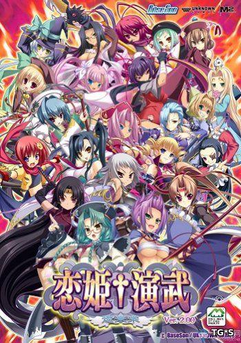 Koihime Enbu RyoRaiRai [ENG / JAP] (2018) PC | Лицензия