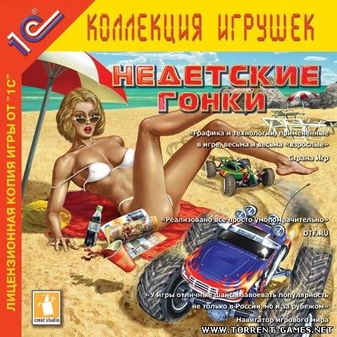 Недетские гонки (Rus)