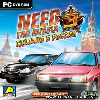 Need For Russia 3. Сделано в России [2009 / Русский]