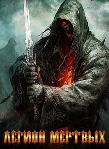 Легион Мертвых (2014) PC