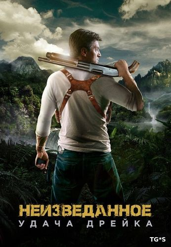 Неизведанное / Uncharted: Live Action Fan Film (2018) WEBRip 1080p