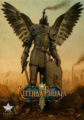 Легенда Рыцаря [3.7] (Esprit Games) (ENG+RUS) [L]