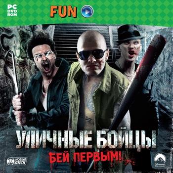 Уличные бойцы. Бей первым! (2011) PC