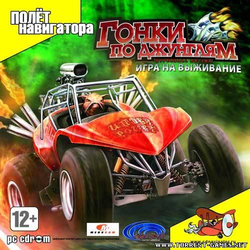 Гонки по джунглям. Игра на выживание / HyperBall Racing