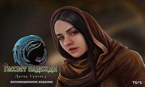 Рассвет надежды 2: Дочь Грома / Dawn of Hope 2: Daughter of Thunder CE (2017) PC