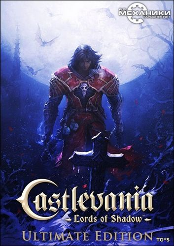Русификатор звука для Castlevania: Lords of Shadow – Ultimate Edition от J-Studio, ТД «A'den Ne'tra & Siviel Fleym» & R.G. MVO [v.1.1]